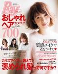 Ray特別編集 極上!おしゃれヘアカタログ700-電子書籍