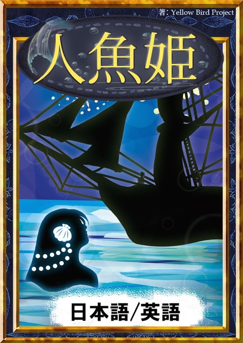 人魚姫 【日本語/英語版】-電子書籍-拡大画像