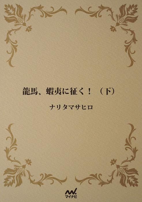 龍馬、蝦夷に征く! (下)-電子書籍-拡大画像