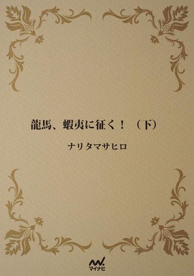 龍馬、蝦夷に征く! (下)-電子書籍