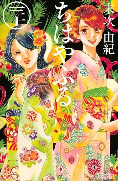 ちはやふる(30)-電子書籍
