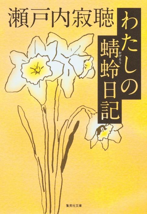 わたしの蜻蛉日記-電子書籍-拡大画像