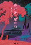 毒吐姫と星の石-電子書籍