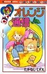 オレンジ通信-電子書籍