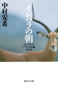 インパラの朝 ユーラシア・アフリカ大陸684日-電子書籍