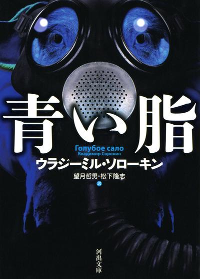 青い脂-電子書籍