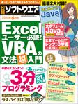 日経ソフトウエア 2016年 6月号 [雑誌]-電子書籍
