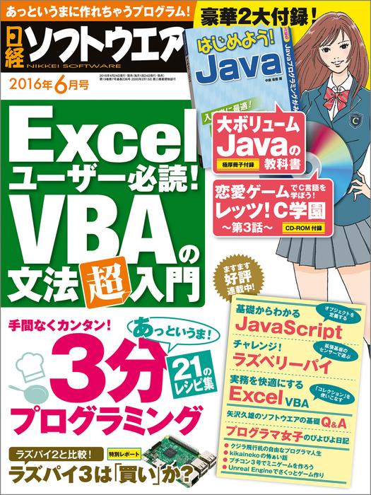 日経ソフトウエア 2016年 6月号 [雑誌]拡大写真
