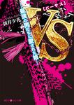 VS―最強の男たちに愛された姫―-電子書籍