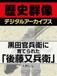 黒田官兵衛に育てられた「後藤又兵衛」-電子書籍