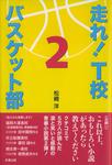 走れ! T校バスケット部 2-電子書籍