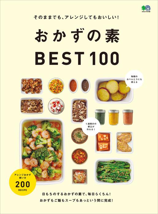 そのままでも、アレンジしてもおいしい! おかずの素BEST100-電子書籍-拡大画像