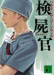 検屍官-電子書籍