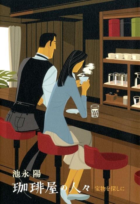 珈琲屋の人々 : 3 宝物を探しに-電子書籍-拡大画像