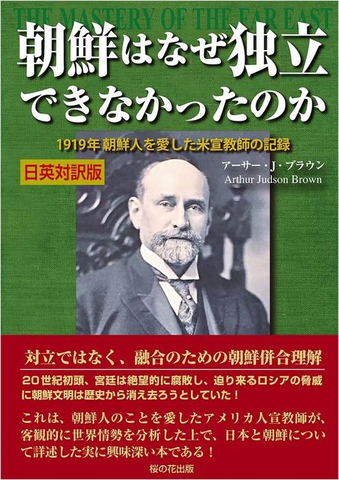 朝鮮はなぜ独立できなかったのか ―1919年 朝鮮人を愛した米宣教師の記録+日英対訳版・横書き拡大写真
