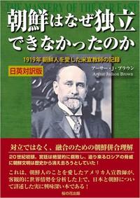 朝鮮はなぜ独立できなかったのか ―1919年 朝鮮人を愛した米宣教師の記録+日英対訳版・横書き-電子書籍