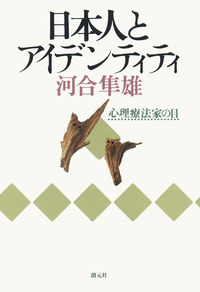 日本人とアイデンティティ 心理療法家の眼-電子書籍