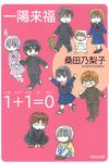 一陽来福/1+1=0(いちたすいちはれい)-電子書籍