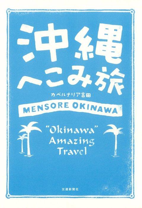 沖縄へこみ旅拡大写真
