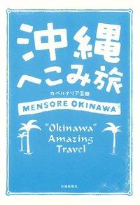 沖縄へこみ旅-電子書籍