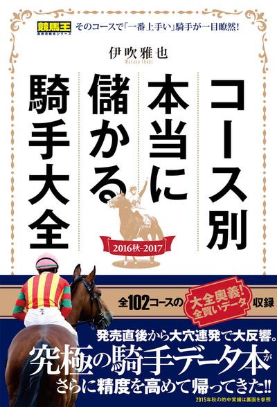 コース別本当に儲かる騎手大全 2016秋-2017-電子書籍