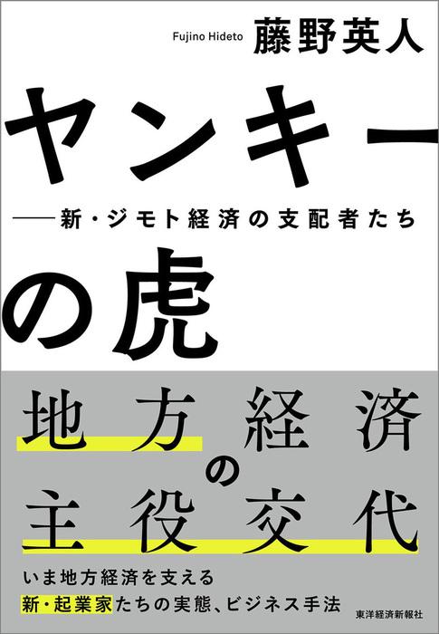 ヤンキーの虎―新・ジモト経済の支配者たち-電子書籍-拡大画像