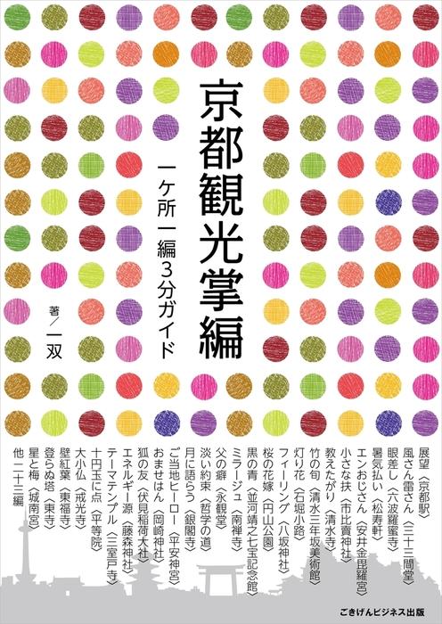 京都観光掌編 一ヶ所一編3分ガイド-電子書籍-拡大画像