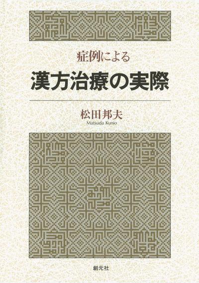 症例による漢方治療の実際-電子書籍
