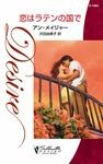 恋はラテンの国で-電子書籍