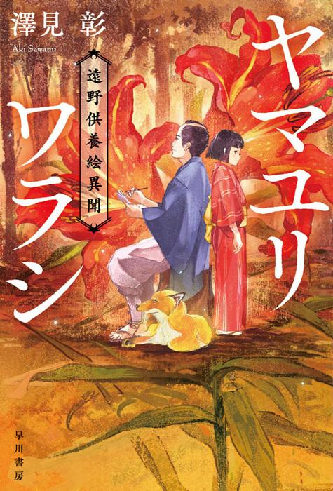 ヤマユリワラシ―遠野供養絵異聞―-電子書籍-拡大画像