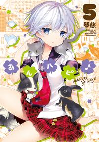あんハピ♪ 5巻-電子書籍