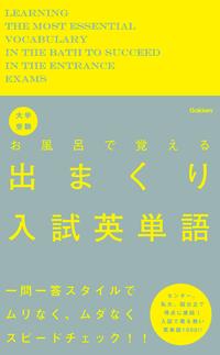 大学受験 お風呂で覚える出まくり入試英単語 入試で最も熱い英単語1000