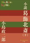 P+D BOOKS 小説 葛飾北斎 下巻-電子書籍