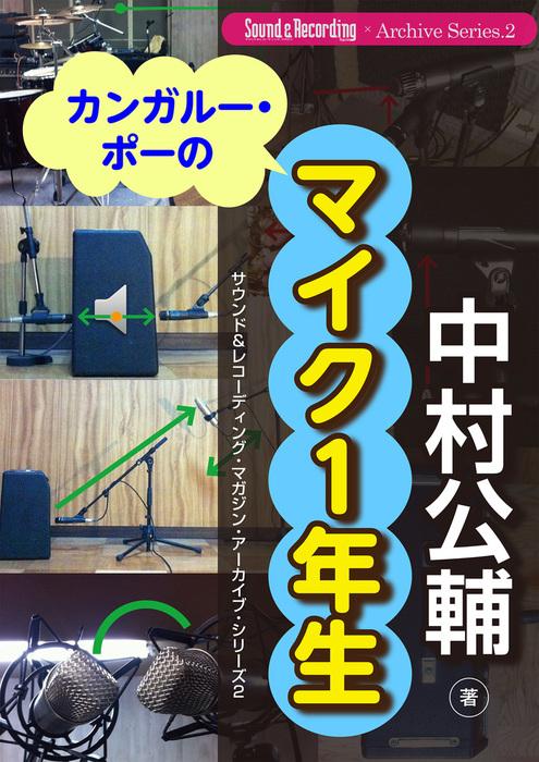 カンガルー・ポーのマイク1年生 サウンド&レコーディング・マガジン・アーカイブ・シリーズ2拡大写真