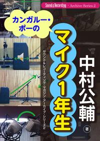 カンガルー・ポーのマイク1年生 サウンド&レコーディング・マガジン・アーカイブ・シリーズ2-電子書籍