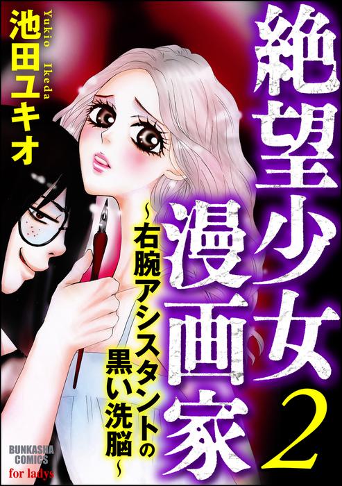 絶望少女漫画家~右腕アシスタントの黒い洗脳~ 2-電子書籍-拡大画像