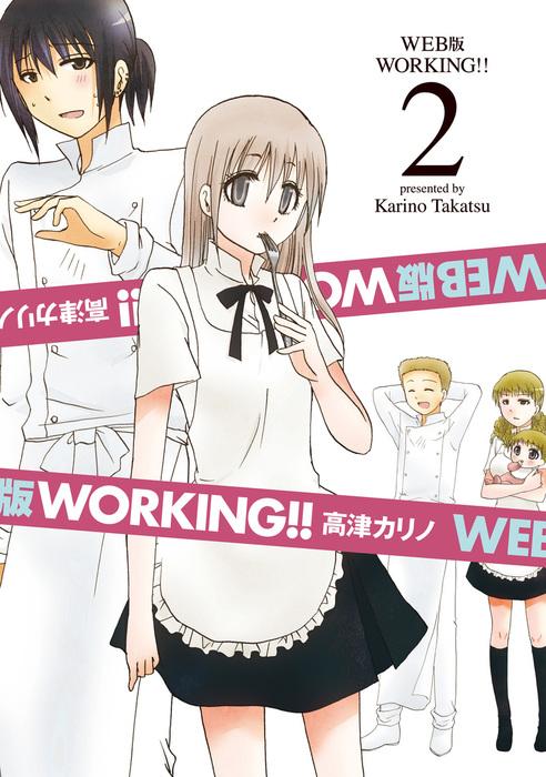 WEB版 WORKING!! 2巻-電子書籍-拡大画像