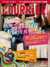 COURRiER Japon (クーリエジャポン)[電子書籍パッケージ版] 2017年 8月号
