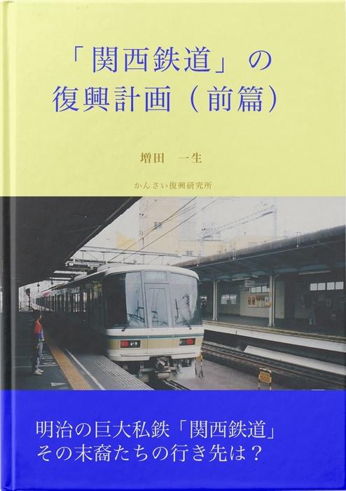 「関西鉄道」の復興計画(前篇)拡大写真