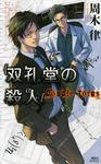 双孔堂の殺人 ~Double Torus~-電子書籍