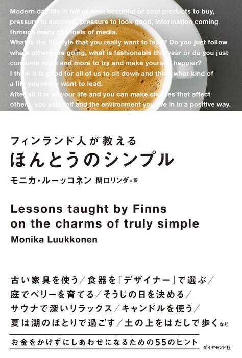 フィンランド人が教えるほんとうのシンプル拡大写真
