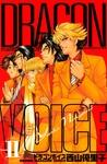 DRAGON VOICE(11)-電子書籍