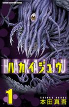 「ハカイジュウ」シリーズ