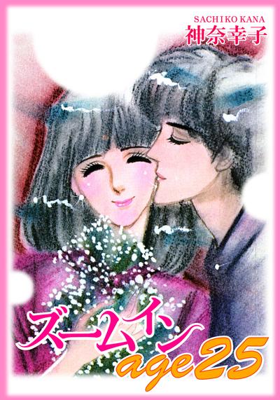 ズームインage25-電子書籍