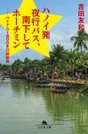 ハノイ発夜行バス、南下してホーチミン ――ベトナム1800キロ縦断旅-電子書籍
