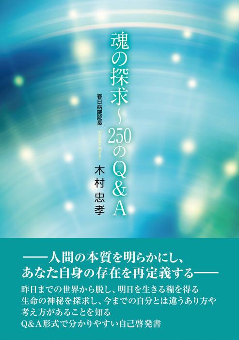 魂の探求~250のQ&A-電子書籍-拡大画像