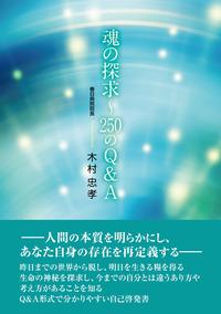 魂の探求~250のQ&A-電子書籍