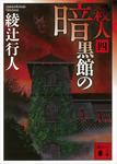 暗黒館の殺人(四)-電子書籍