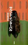 サウンド・インターバル-電子書籍