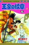 王家の紋章 48-電子書籍